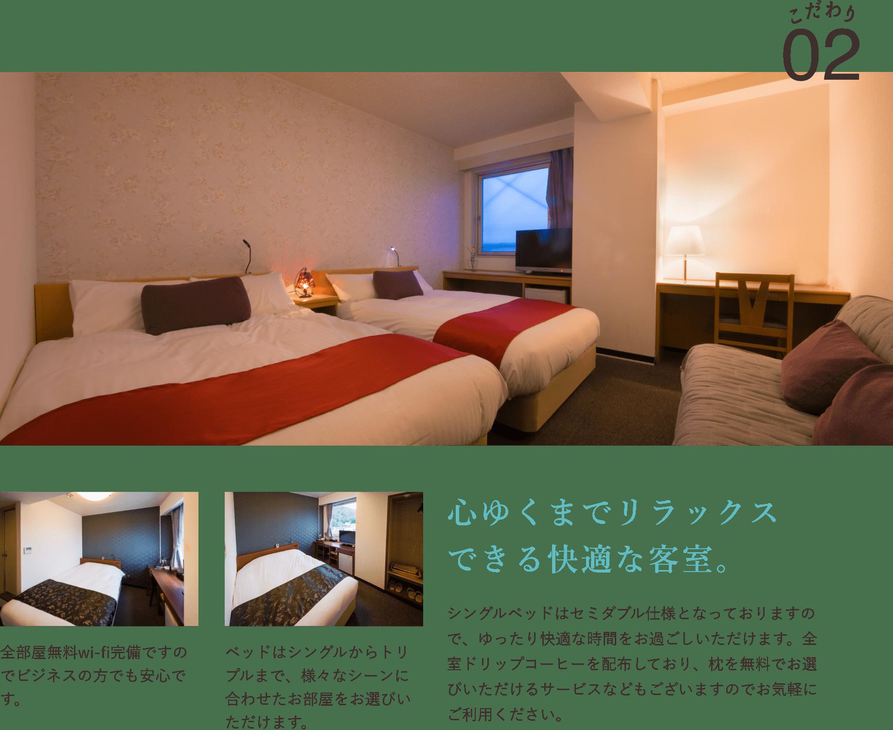 心ゆくまでリラックスできる快適な客室。